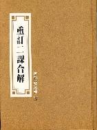 중국번체자본 중정 이과합해 (495-7))