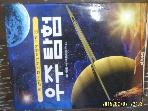 다섯수레 / 꼭 알아야 할 21세기 어린이 과학 1- 우주 탐험 / 마틴 레드펀. 이명균 옮김 -아래참조