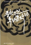 종횡무진 우리음악 10-김영운외