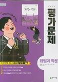 천재 고등학교 평가문제집 화법과 작문 박영목외 (2015개정교육과정)