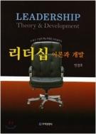 리더십 이론과 개발 - 21세기 기업의 핵심역량은 리더쉽이다(양장본) 1판2쇄