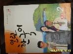 하우 출판 / 열린 한국어 초급 2 + CD1장 / 한국어교육열린연구회 저 -꼭 설명란참조