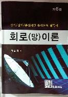 회로(망)이론 제6판 (2014년 3월)