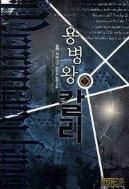 용병왕 칼리. 1-7(완)-블랙 사파이어-판타지 중간장-59