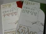 단숨에 읽는 구약성경 + 단숨에 읽는 신약성경 /(두권/박응순)