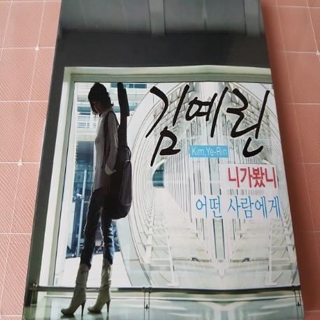 김예린 싱글 - 니가 봤니