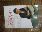중앙엠앤비 / 나는 한국의 아름다운 왕따이고 싶다 / 김성주 지음 -00년.초판.아래참조
