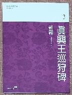한국서예명적 3 진흥왕순수비