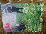 조선일보 / 월간 산 2005. 5월호 ( 천등산 외 ) -부록없음.사진.꼭상세란참조