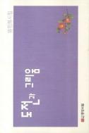 도전과 그리움 (시/상품설명참조/2)