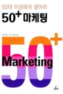 50+ 마케팅 - 50대 이상에게 팔아라 (경영/양장본/2)