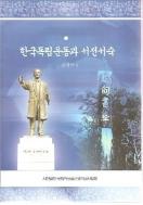 한국 독립운동과 서전서숙