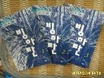 시공사 전3권/ 빙하탄 1.2.3 / 장경 신무협소설 -대여점용.00년.초판.사진.꼭상세란참조