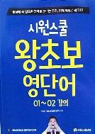 시원스쿨 왕초보 영단어 01~02 강의 이시원 시원스쿨 컨텐츠연구소 저 #