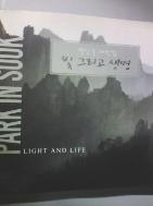 박인숙 사진집 빛 그리고 생명-양장-2002