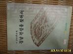 경남농협 / 경남 전설을 찾아서 ( 97 경남방문의 해 ) -꼭상세란참조