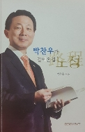 박찬우가 걸어온 길 노정 -  차관 출신 박찬우의 정치 인생 스토리 초판 1쇄