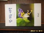 당그래 / 삶. 자유. 사랑 / 서글 서글 시집 -06년.초판