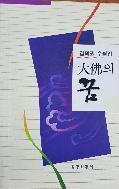 대불의 꿈 - 김덕권 수필집 초판1쇄