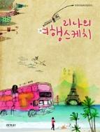 리나의 여행 스케치 : 하와이에서 런던까지 - 샌프란시스코의 일러스트레이터 (여행/2)