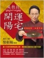 吳敎授 開運陽宅 (生活文化 9)