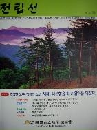 전립선 2013년 봄호 - 건강한노후ㆍ행복한노년 새봄, 나른함을 벗고 활력을 되찾자!