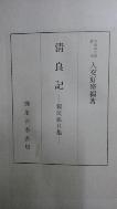 청양기(淸良記:親民鑑月集) 초판(1955년)