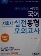 공무원 국어 서울시 실전동형모의고사 (12회분 수록)