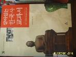 휴머니스트 / 2판 살아있는 한국사 교과서 1 - 민족의 형성과 ,,, / 전국역사교사모임 지음 -꼭 아래참조