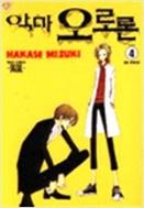 악마 오로론1-4(완결)-미즈키 하카세