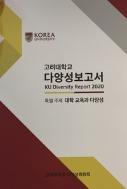 고려대학교 다양성보고서 2020