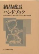 結晶成長ハンドブック (大型本) (일문판, 1995 초판) 결정성장 핸드북