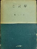 방언학 - 1977년 초판본 - 김공칠 지음