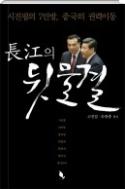 장강의 뒷물결 - 시진핑의 7인방, 중극의 권력이동 초판1쇄
