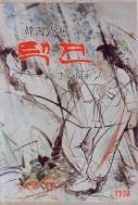한국무예 택견 - 이용복 (시로출판사,1990년초판) - 중급(내용깨끗)