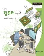 고등학교 컴퓨터 구조 (서울교과서) #