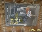 글로리아 / 인생 망가져도 고 / 김지룡 지음 -대여점용. 01년.초판
