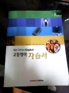 HIGH SCHOOL ENGLISH 고등영어 자습서