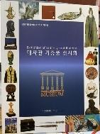 대사관 기증품 전시회 (세계다문화박물관 2014 기획전)