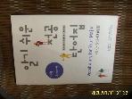 부산대학교 대외교류본부 / 알기 쉬운 전공 단어집 ( 생활 환경대학 한-영-중 ) -설명란참조