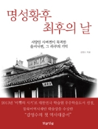 명성황후 최후의 날 - 서양인 사바찐이 목격한 을미사변, 그 하루의 기억 (역사/상품설명참조/2)