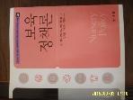 양서원 / 보육정책론 (보육교사교육원 교재 23) / 김익균. 이만수 외 공저 -아래참조