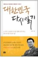 대한민국 다시 읽기 - 희망으로 뒤집어본 대한민국 이야기 초판2쇄발행