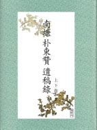 남당 박동찬 유고록 (역사/큰책/양장본/2)
