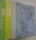 서유구와 임원경제지 논문 모음집 2~5(4권)