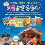 [NEW 버전] 한국톨스토이 리틀 성경동화 (전 62권 / 최신간 / 새 거)