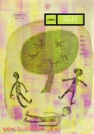 (상급) 7차 고등학교 독서 교과서 (중앙교육 심재기) (418-4)