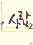 사람 2 - MBC TV 포토에세이 (에세이/2)