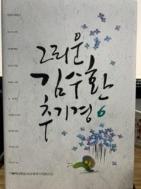 그리운 김수환 추기경 6