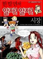 한 발 먼저 알자! 알자! : 시장 - 웅진 사회학습만화 Think (아동/만화/큰책/2)